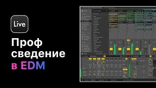 Ваш микс в 3D. Профессиональное сведение в Ableton Live 10 [Ableton Pro Help]