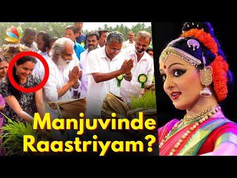 മഞ്ജുവിന്റെ രാഷ്ട്രീയം? | Manju Warrier''s Political Entry ?| Latest news