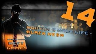 Шедевр с графоном Black Mesa [Серия 14] Пустыня и голые скалы