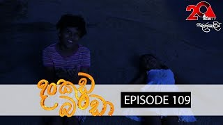 Dankuda Banda Sirasa TV 24th July Ep 109 HD Thumbnail