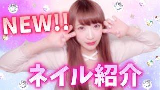 ネイル紹介♡【テーマ】キラキラちゅるん!?ジュエリーネイル♡new nail