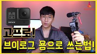 고프로 브이로그 카메라로 사용하는 방법! 액션캠 브이로…