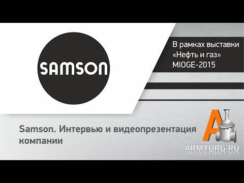 Samson. Интервью и видеопрезентация компании в рамках выставки «Нефть и газ»/MIOGE-2015