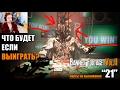 ЧТО БУДЕТ ЕСЛИ ВЫИГРАТЬ В 21 Resident Evil 7 DLC Banned Footage Vol 2 21 КОНЦОВКА Прохождение mp3