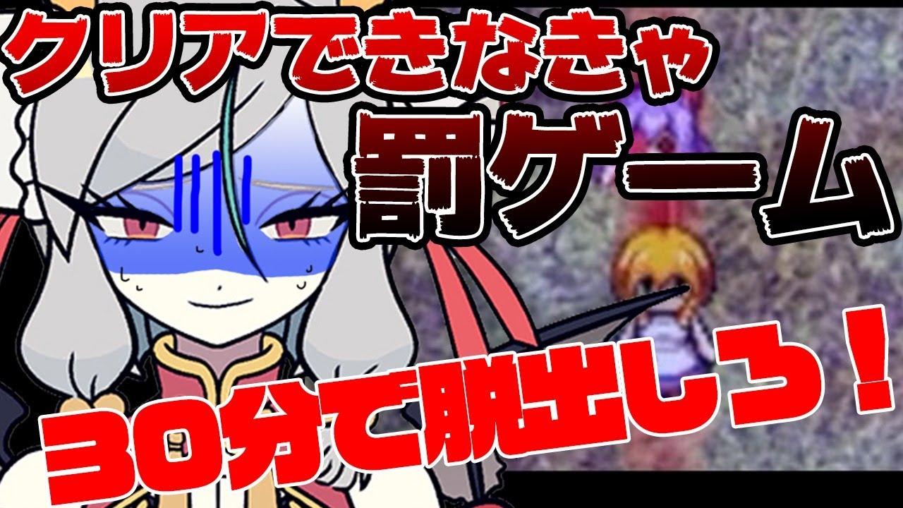 【魔女の家・罰ゲーム】30分以内でクリアできなきゃ激辛ラーメン!怒涛のチェイスまつり