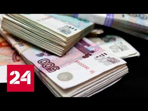 Россиян ждет повышение зарплаты: кому ждать прибавки? 60 минут от 11.12.19