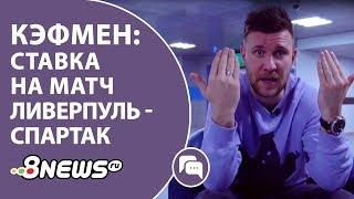 Кэфмен: как Матч-ТВ показывает онлайн ЛЧ и ставка на Ливерпуль - Спартак