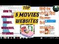 HOW TO DOWNLOAD MOVIES, WEB SERIES, TV SHOWS हिंदी वेब सीरीज,हिंदी  फिल्म्स,कैसे डाउनलोड करते हैं
