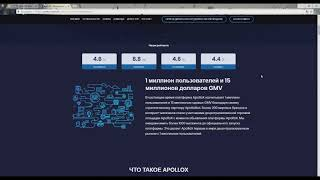 ApolloX - новые возможности для электронной коммерции