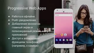 Мобильный web следующего поколения