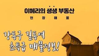 강동구 길동역 초특급 매물정보