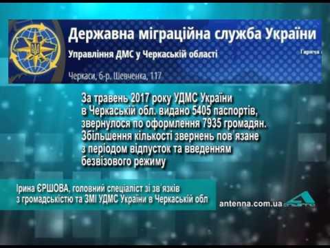 Телеканал АНТЕНА: Паспортний аншлаг: у Черкасах чергу в міграційну службу займають з 6-ї ранку