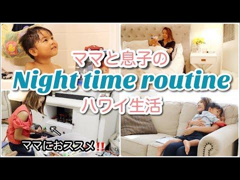 主婦のナイトタイムルーテイン【Night time routine】ハワイ 主婦ルーティン|夜ご飯の支度|海外 子育てママ