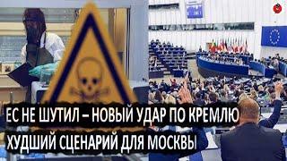 Пару минут назад! ЕС не шутил – новый удар по Кремлю!  Худший сценарий для Москвы! Путин в ужасе