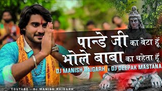 Gambar cover Pandey Ji Ka Beta Hu Bhole Baba Ka Chaheta Hu Bhojpuri Dj Song - Dj Manish Raigarh - New Cg Dj Song