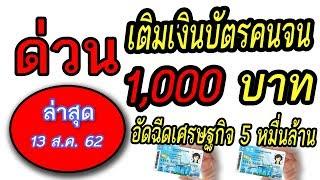 #บัตรคนจน #บัตรสวัสดิการแห่งรัฐ เติมเงินบัตรคนจน 1,000 บาท