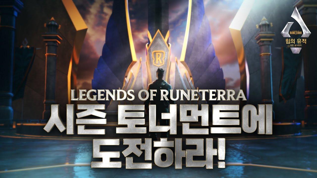 레전드 오브 룬테라 시즌 토너먼트: 힘의 유적 예고