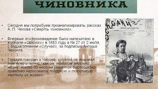 День Че .Смерть чиновника.А. П. Чехов.