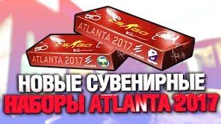 НОВЫЕ СУВЕНИРНЫЕ НАБОРЫ ATLANTA 2017 - ОТКРЫТИЕ КЕЙСОВ КС ГО ( CS:GO )