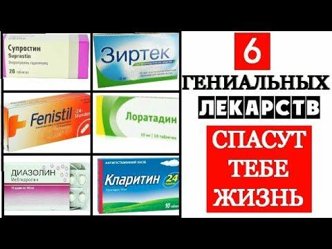 6 лучших Антигистаминных ПРЕПАРАТОВ от Аллергии