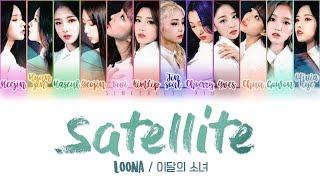 LOONA - Satellite color coded lyrics 가사 | ENG, HAN, ROM