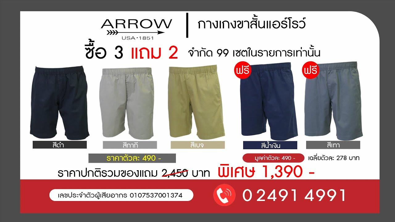 กางเกงขาสั้น ARROW Pack 5 ตัวสุดคุ้ม เพียง 1390 บาท