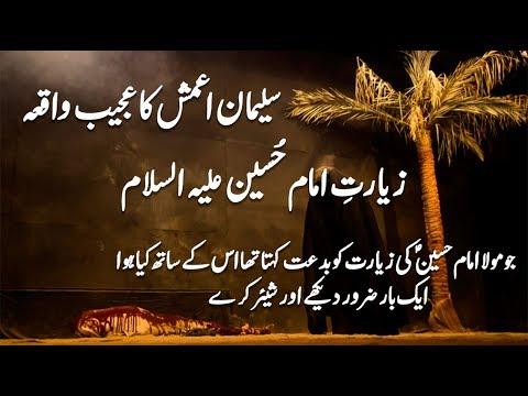 Waqia - Zariyat e Mola Imam Hussain A.s Ka Ajeeb Waqia thumbnail