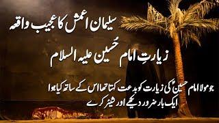 Waqia - Zariyat e Mola Imam Hussain A.s Ka Ajeeb Waqia