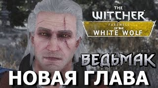ПОСЛЕДНЕЕ ПРИКЛЮЧЕНИЕ ВЕДЬМАКА.  МОД The Witcher. Farewell of the White Wolf.