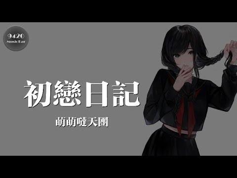 萌萌噠天團 - 初戀日記「把你當成我最美的回憶」動態歌詞版