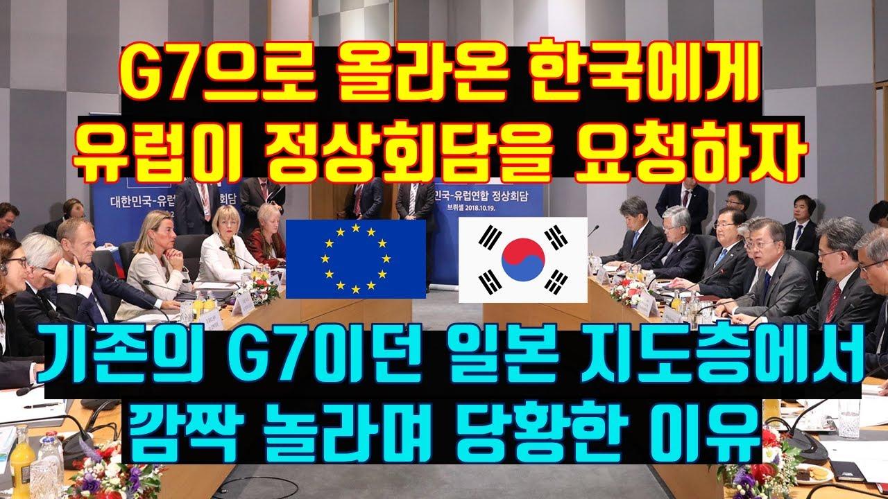 G7으로 올라온 한국에게 유럽이 정상회담을 요청하자, 일본 지도층에서 깜짝놀란 상황 #실시간급상승동영상1위 #해외반응 #일본반응 #외국반응 #유럽반응 #유럽연합정상회담