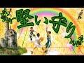 堅い守り!! 団結力のある応援団!!【伸び代たっぷり阪南大学高校ハイライト☆】大阪府 …