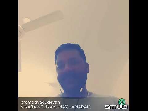 Amaram:vikara naukayumai....... Pramode Vasudevan thumbnail