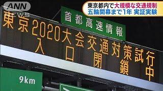五輪開幕まで1年 首都高など交通規制の実証実験(19/07/24)