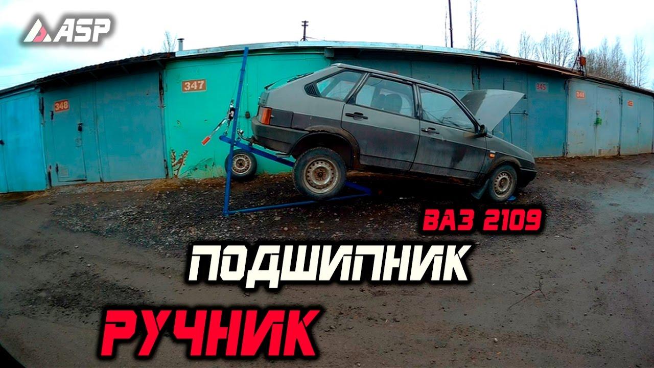 Замена подшипника передней ступицы, покатушки мини, ASP, +16, ваз 2109, авто за 30000 рублей