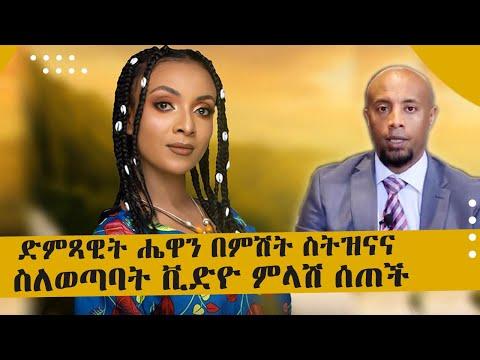 ድምጻዊት ሔዋን በምሽት ከቀድሞ የፍቅር ጓደኛዋ ጋር ስትዝናና ስለወጣባት ቪድዮ ምላሽ ሰጠች...የሚገርም አዲስ ነጠላ ዘፈንም ለቀቀች  ll Tadias Addis