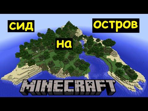 Ключи генерации мира в Minecraft