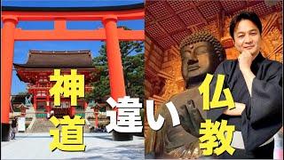 神道とはなんなのか?君が代、神道、天皇陛下、日本の心を学ぶ