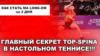 2 Как научится делать супер top-spin за 2 дня.Как стать Ma long ОМ в настольном теннисе. Ноги
