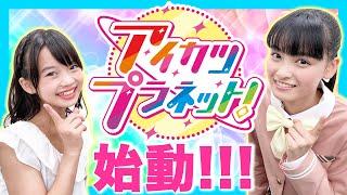【アイカツプラネット!】発表会潜入&伊達花彩さんに独占インタビュー!