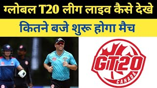 Global T20 Canada League 2019- Live Streaming & Timing