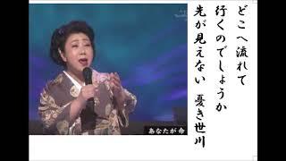 三船和子の最新歌です。月刊カラオケファン、歌の手帖、12月号より。