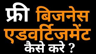 फ्री बिजनेस एडवरटाइजिंग | Free Business Advertisement Tips | Business Growth Tips in hindi