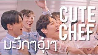 ORNLY YOU X CUTE CHEF - มะงึกๆอุ๋งๆ(Haguttokyuukyuu)