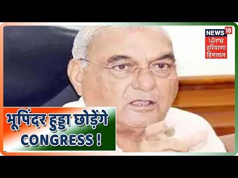 Breaking : कांग्रेस को कह सकते है अलविदा पूर्व CM हुड्डा ! Haryana Latest News  