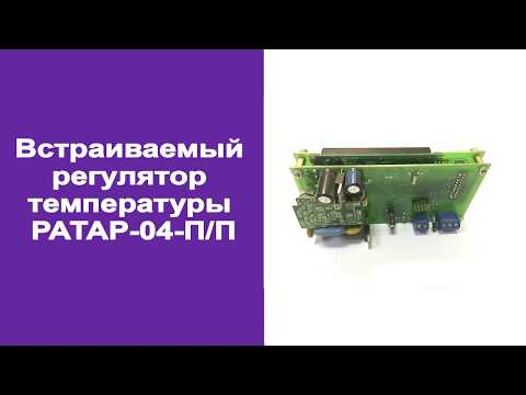 Встраиваемый регулятор температуры РАТАР-04-П/П