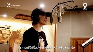 9x9 | Recording Studio with STAMP : ผู้โชคดี (The Lucky One)