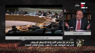 فيديو.. الفقي: كل دول الجوار اعتدت على فلسطين إلا مصر