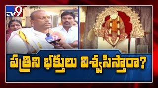 Nizamabad Sai Baba devotees react on Shirdi controversy