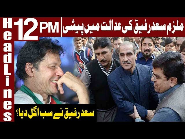 Saad Rafique Produced Before AC in High Security | Headlines 12 PM | 12 December | Express News